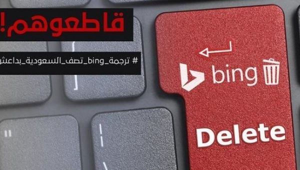 Saudis seethe after Bing translates kingdom as Daesh